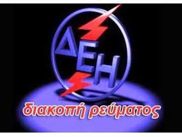 Διακοπές ρεύματος στη Θεσσαλονίκη