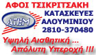TSIKRITSAKIS_ALOUMINIA