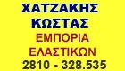 ΧΑΤΖΑΚΗΣ ΚΩΣΤΑΣ - ΕΛΑΣΤΙΚΑ ΗΡΑΚΛΕΙΟ