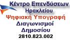 Ψηφιακή Υπογραφή - Διαγωνισμοί Δημοσίου