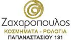 ΖΑΧΑΡΟΠΟΥΛΟΣ