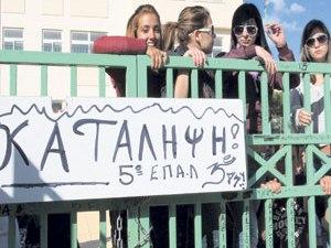 Υπό κατάληψη 77 σχολεία στην Κρήτη. Συλλαλητήριο στο Ηράκλειο